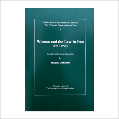Women and the Law in Iran (1967-1978) (In Persian)