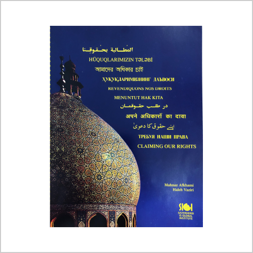 Claiming Our Rights: A Manual for Women's Human Rights Education in Muslim Societies