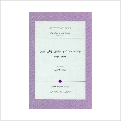 Women, State, and Society in Iran, 1963-1978